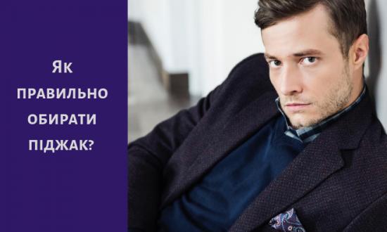 Як правильно для себе обрати піджак?