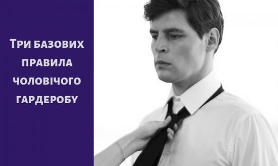 Три правила чоловічого гардероба, які повинен знати кожен джентльмен.
